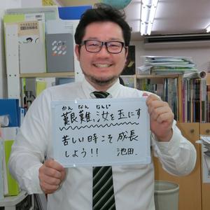 個人別指導塾ブレーン東生駒校