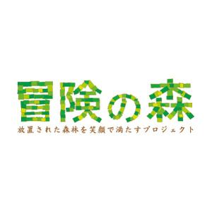 冒険の森 in ひるぜん (岡山県) 予約サイト