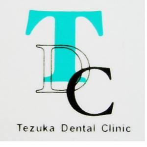 テヅカ歯科クリニック
