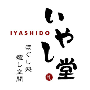 iyashido0184