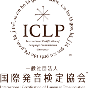 一般社団法人国際発音検定協会