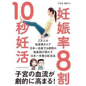 くろせまき 妊活相談・講座予約ページ