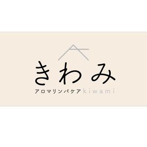 アロマリンパケアサロン きわみ~kiwami~