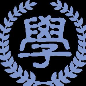 長岡駅前東大塾