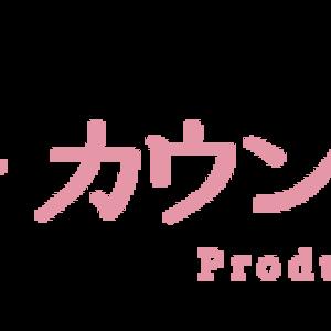 アトピーカウンセリング  produced by SAKUYA