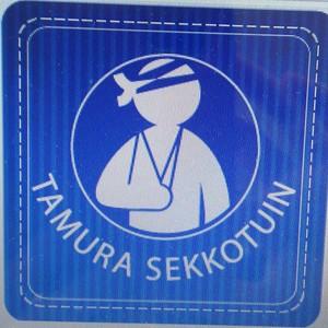 タムラ接骨院
