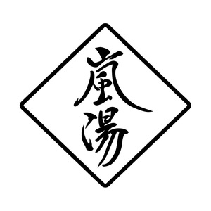 arashiyu-fushimi