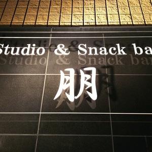 Studio&Snackbar朋