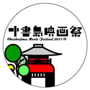 中書島映画祭2015