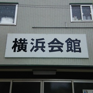横浜会館予約ページ