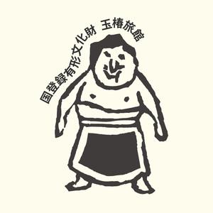 玉椿旅館(国登録有形文化財)