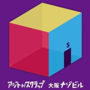 アジトオブスクラップ大阪ナゾビル