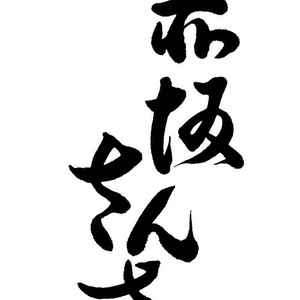 赤坂さんさ 公式ホームページ