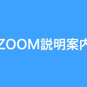 ZOOM セミナー予約サイト