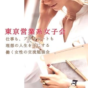 東京営業系女子会