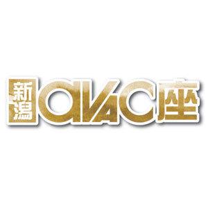 新潟アバック座(プライベートスペース/レンタルルーム)