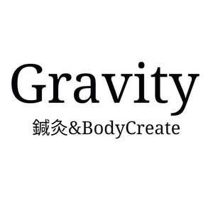 鍼灸&BodyCreate  Gravity