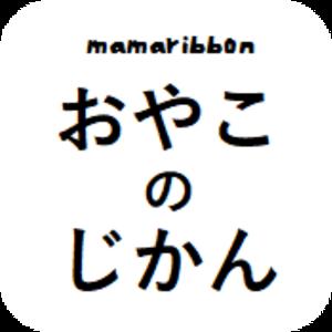 ママリボン おやこのじかん【六本松 蔦屋書店】ご予約フォーム