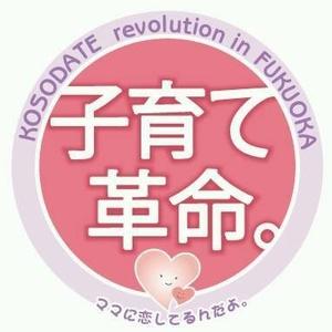 子育て革命IN福岡