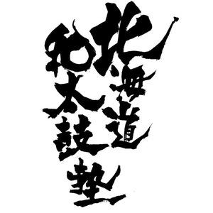 北海道和太鼓塾Professional