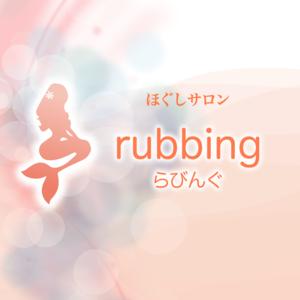 ロミロミサロン rubbing 〜らびんぐ〜