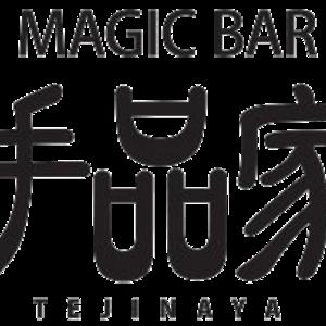 マジックバー手品家 ツイスター札幌店