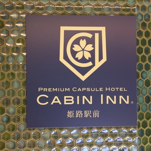 CABIN INN姫路駅前