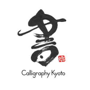 calligraphy-kyoto