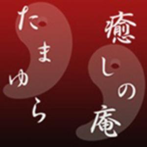 プライベートサロン 癒しの庵 たまゆら【 玉響 】