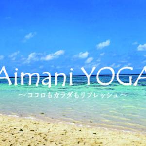 オンライン ヨガ Aimani YOGA  (aimani-yoga)