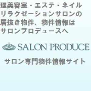salon-produce