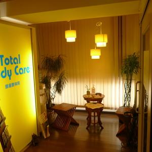 Total Body Care 銀座整体院 (トータルボディケア)