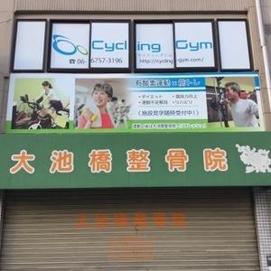 cycling-gym