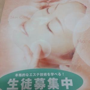 山野愛子どろんこ美容 吹田江坂店