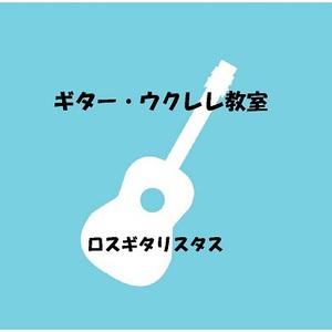 ギター・ウクレレ教室ロスギタリスタス