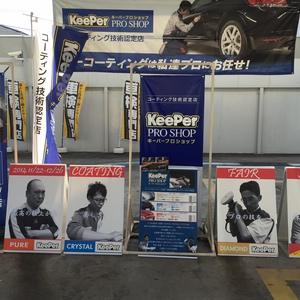 キーパープロショップ フォーユーステーション新浜店