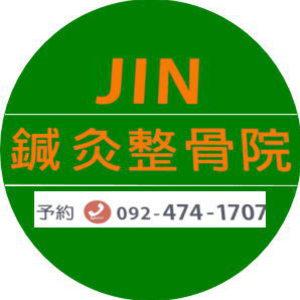 JIN鍼灸整骨院