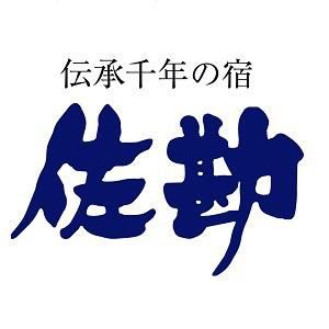 佐勘送迎バスご予約ページ