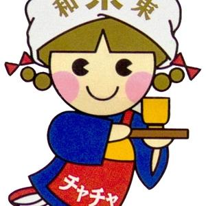 茶源郷クラブ