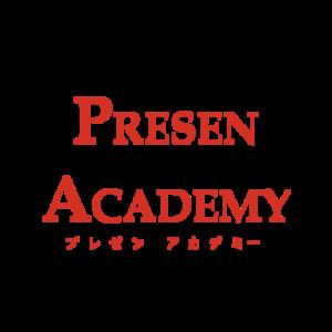 プレゼンアカデミー