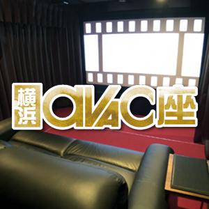 横浜アバック座(プライベートスペース/レンタル上映スペース)