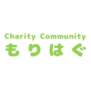 Charity Community もりはぐ