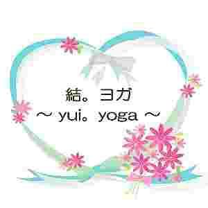 結。ヨガ ~yui。yoga~ 佐久地域のヨガ&抱っことおんぶのせんせい