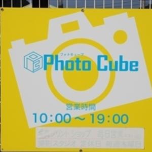 atluv-photocube