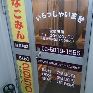 Nagomin Kinshicho shop