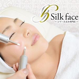 シワたるみ専門店 Silkface