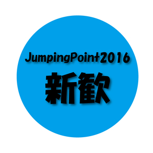 jumpingpoint2016