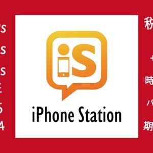 iphonemotoyawata