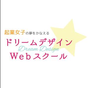 起業女子の夢をかなえるドリームデザインWebスクール