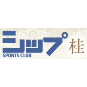 スポーツクラブ シップ桂